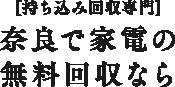 [持ち込み回収専門] 奈良で家電の無料回収なら